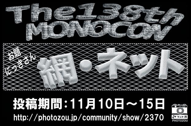 第138回モノコン ポスター