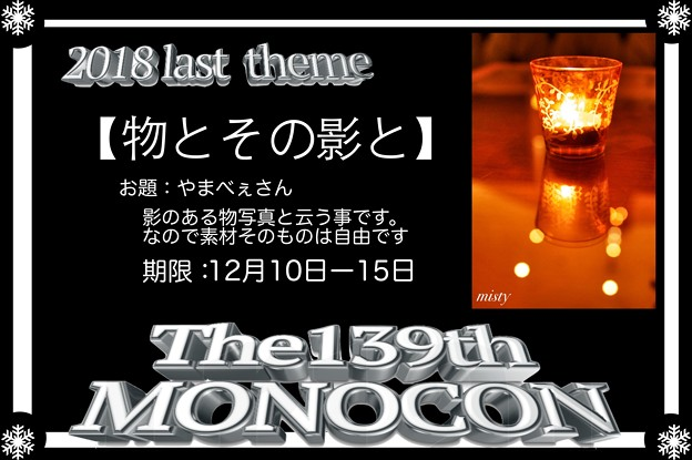 139回モノコン