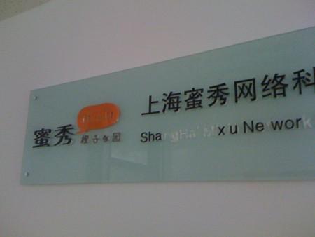 mixi上海