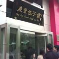 Photos: 餃子屋