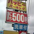 写真: 成田一安い!