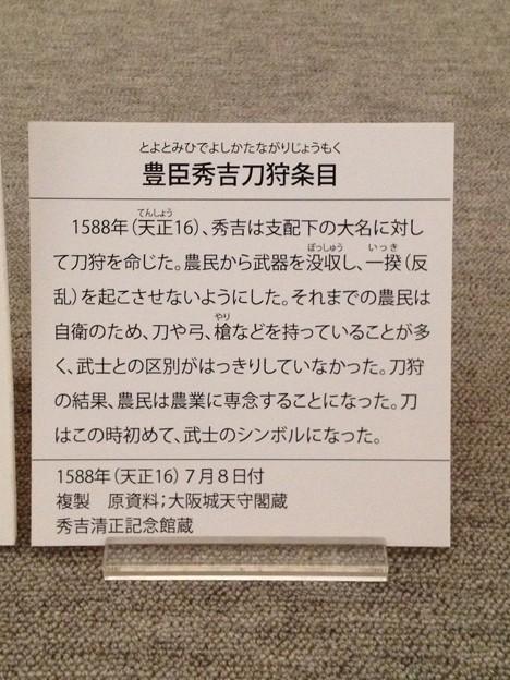秀吉清正記念館 - 064:豊臣秀吉 刀狩条目(かたながりじょうもく)の説明