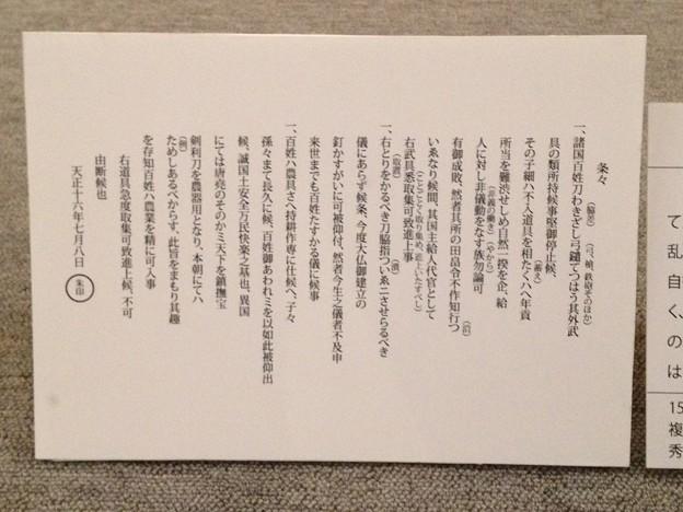 秀吉清正記念館 - 065:豊臣秀吉 刀狩条目(かたながりじょうもく)の説明