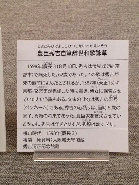 秀吉清正記念館 - 089:豊臣秀吉自筆辞世和歌詠草の説明