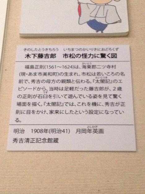 秀吉清正記念館 - 118:木下藤吉郎 市松の怪力に驚くの図の説明