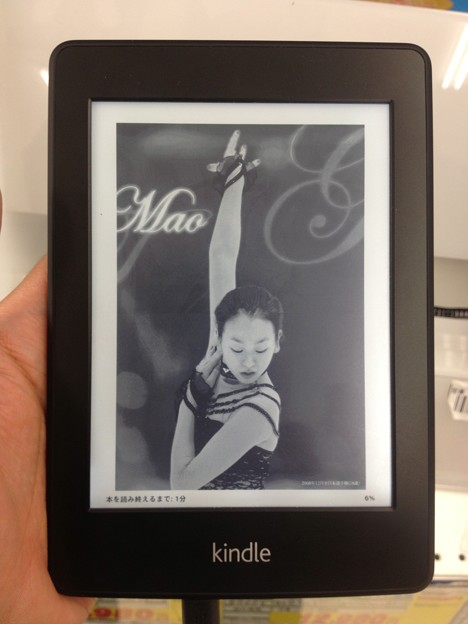 Kindle Paperwhite:浅田真央選手の写真