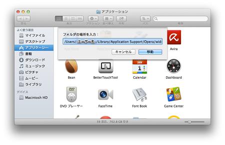Mac OSX:Finderの「フォルダへ移動」でLibraryフォルダへ移動