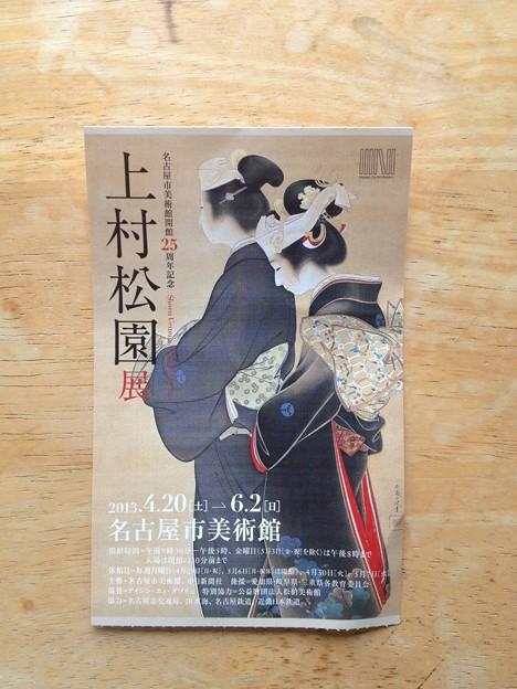 Photos: 名古屋市美術館「上村松園 展」:チケット - 1