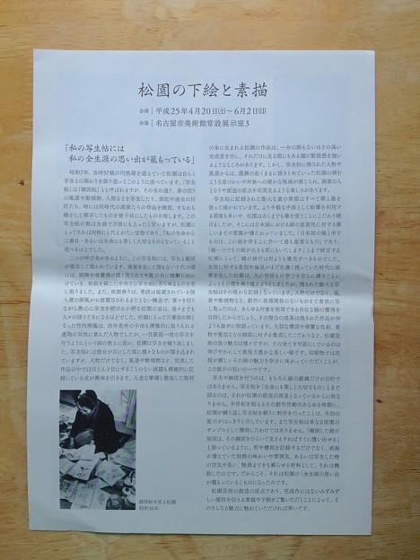 名古屋市美術館「松園の下絵と素描」:パンフレット - 1
