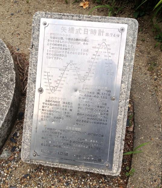 西の丸展示館前にある「矢橋式日時計」 - 2