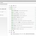 写真: Opera Next:Opera 12からブックマークをインポート - 2(インポート済みにチェック)