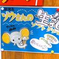 新アジアゾウ舎前の売店の「ゾウさんの生乳ソフトクリーム」 - 2