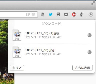 Opera 15:ダウンロード通知のポップアップ - 3(ダウンロード済み)