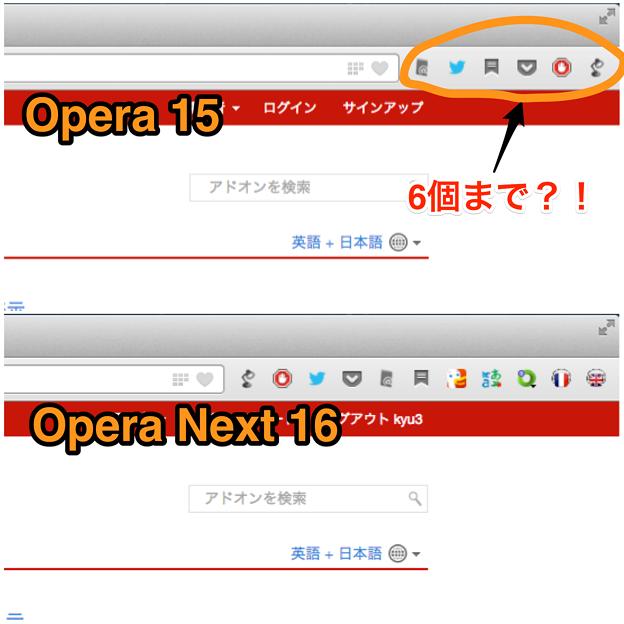 写真: Opera 15のアドレスバーに表示される拡張ボタンに制限(6個まで)!? - 2