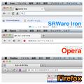 写真: Iron・Opera・Firefoxともにアドレスバー左のボタンでスピードダイヤル表示
