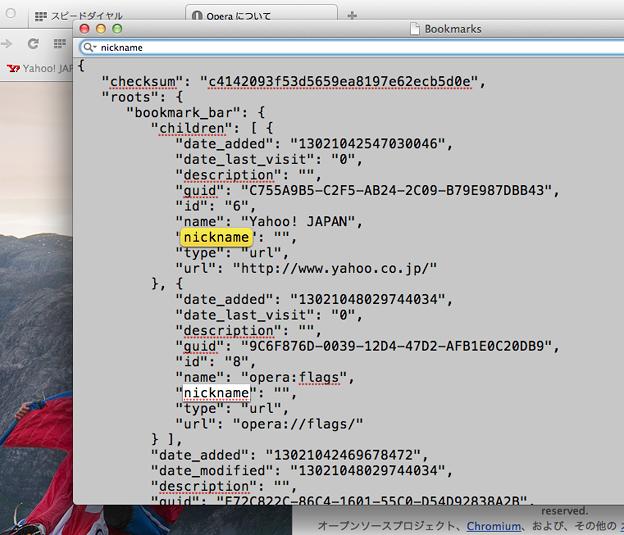 写真: Opera Developer 17:設定フォルダ内のBookmarksファイル内に「nickname」と言う項目(文字列)が!
