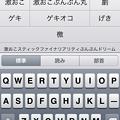 Photos: iOS 7:「げきおこ」変換で…