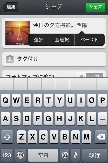 iOS 7:テキスト選択(Instagram)