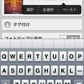 Photos: iOS 7:テキスト選択(Instagram)