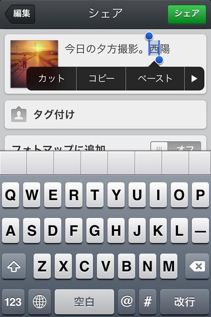 iOS 7:テキストのコピーやペースト(Instagram)