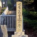 写真: 見性寺 - 03