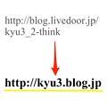 写真: ブログのURLを変更 - 2