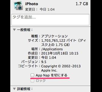 MacOSX Mavericks:App Napを切にする(iPhoto)