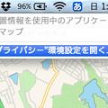 Photos: MacOSX Mavericks:位置情報使用中のアイコンとそのメニュー