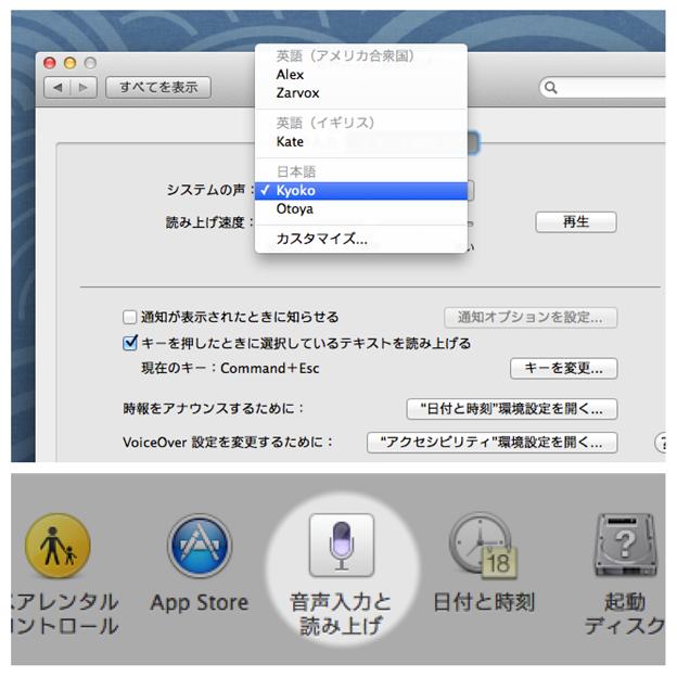 Mac OS X Mavericks:テキスト読み上げの音声選択とSpotlight