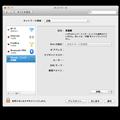 写真: Mac OSX Mavericks:ネットワーク設定に新たに追加された「Thunderboltブリッジ」 - 2