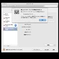 写真: Mac OSX Mavericks:ネットワーク設定に新たに追加された「Thunderboltブリッジ」 - 1