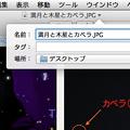 写真: Mac OSX Mavericks:プレビューの新しいファイル名変更機能