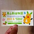 写真: 東山動植物園・スカイタワー共通チケットに、東山動植物園の新キャラ「ズーボ」