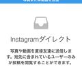 Photos: Instagram 5.0:Instagramダイレクト No - 1(管理画面?)