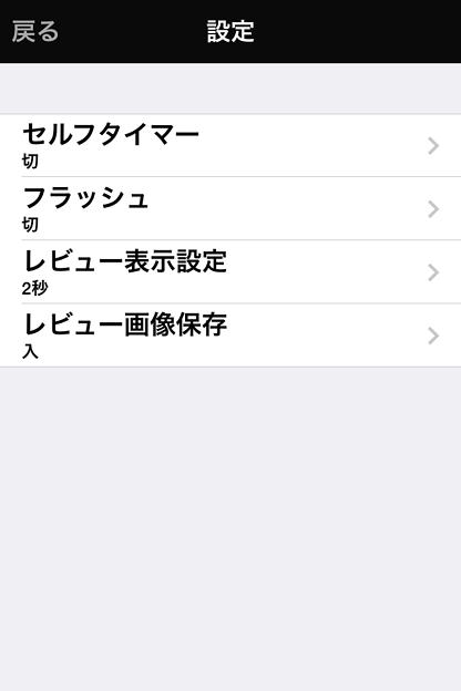 PlayMemories Mobile 4.0.1:撮影設定