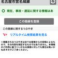 写真: Yahoo!乗換案内の運行情報:『現在、事故・延滞に関する情報はあ…』るの?無いの?ww