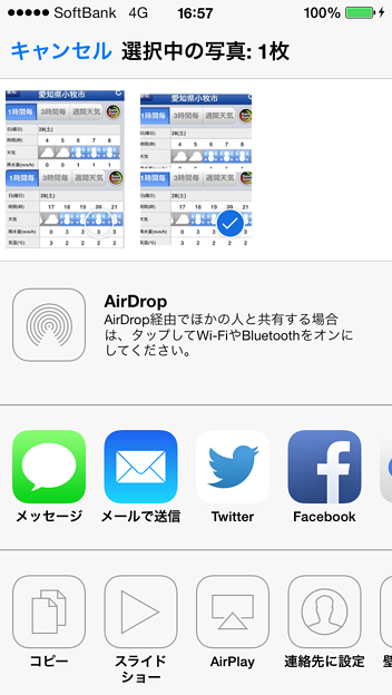 iPhone 5c:写真アプリに「AirDrop」