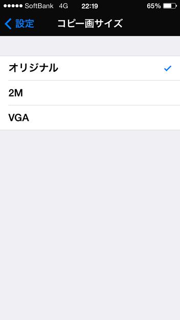 PlayMemories Mobile 4.0.1:WX300内の写真を一覧表示 - 3(コピー時?のサイズ設定)