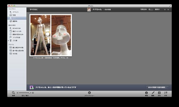 iPhoto:ナナちゃん人形で人物(顔)認証画面のテスト - 2