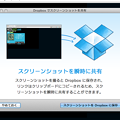 Photos: Mac OSX:スクリーンショット撮影したら、Dropboxの案内が!?