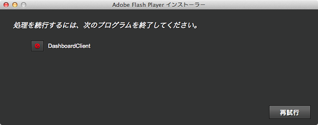 Flash Player:アップデート時「DashboardClient を終了して下さい」と表示される! - 1
