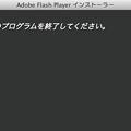 Photos: Flash Player:アップデート時「DashboardClient を終了して下さい」と表示される! - 1