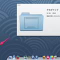 Mac OSX:Quick Look使うと時々左下に変換候補が表示される!? - 2