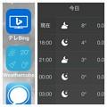 写真: Weathercube 1.4:デザインがiOS 7に最適化 - 3