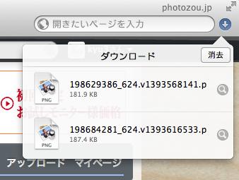 Sleipnir 4.5:ダウンロードしたファイル一覧は、Opera風