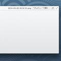Mac OSX Mavericks(10.9.2)の不具合:たまにQuickLookで画像のプレビューが表示されない