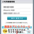 写真: ソフトバンク:自動ログイン設定をオフにする方法 - 2