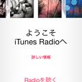 写真: ミュージック(アプリ):iTunes Radioは開始間近?それらしいタブが表示される! - 1