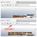 Photos: Opera Next 20:OSXフルスクリーンで新しいウィンドウ開くと、アドレスバーの下に灰色の線が!