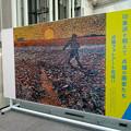 写真: 愛知県美術館:人物写真を使って描かれた、ゴッホの『種まく人』(印象派を超えて 点描の画家たち) - 1